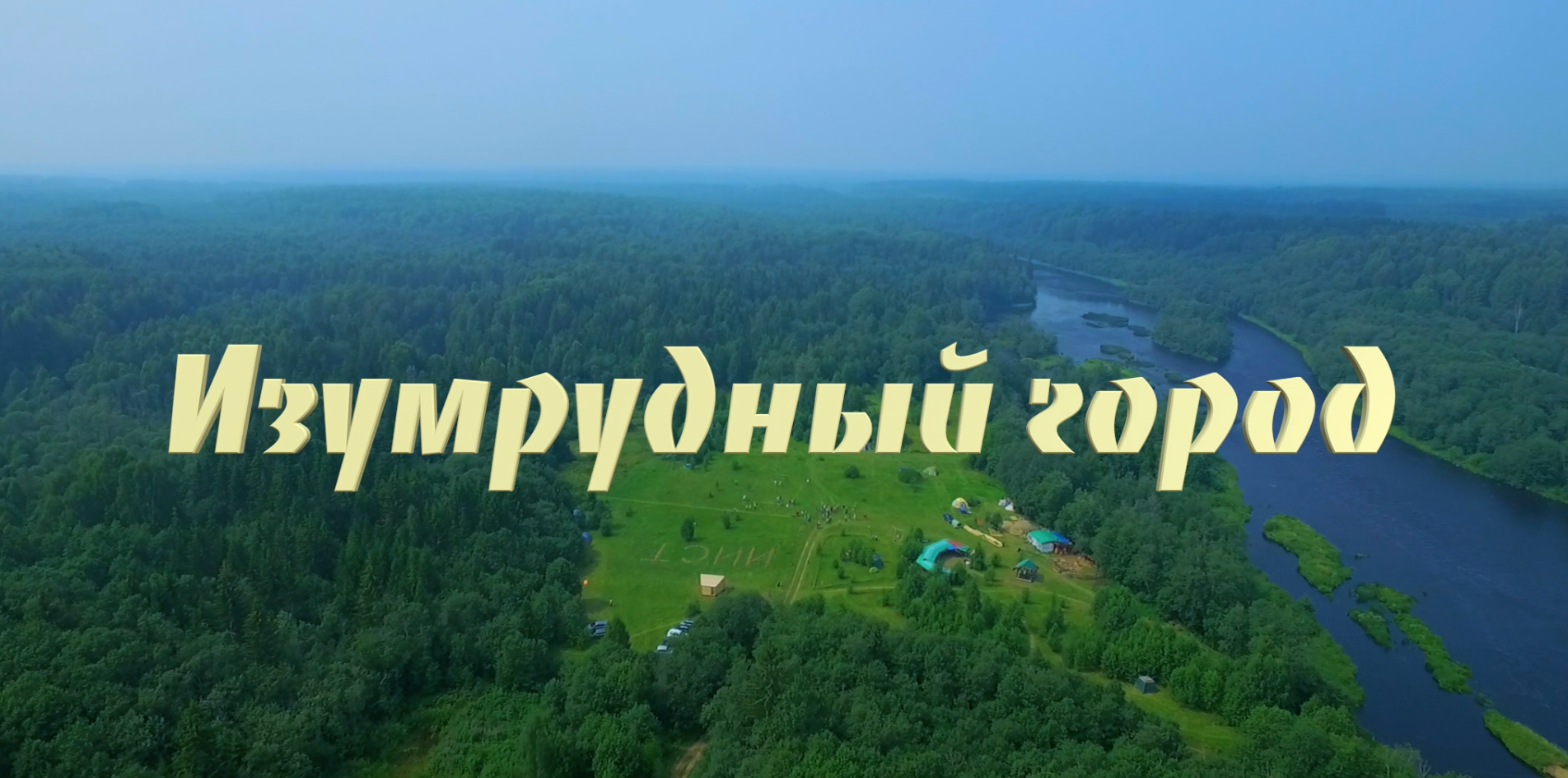https://familyland.ru/nonspecialists/intensivecamp/